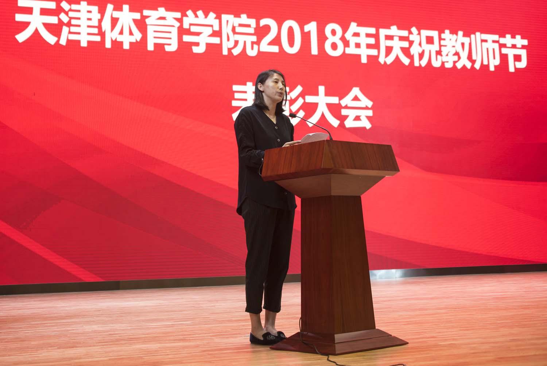 教师表彰大会_我校召开2018年庆祝教师节表彰大会
